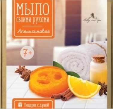 HY602008 Мыло своими руками Апельсиновое