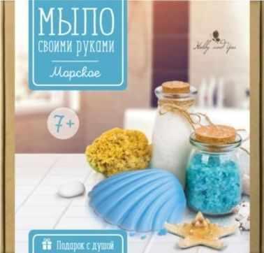 HY602007 Мыло своими руками Морское