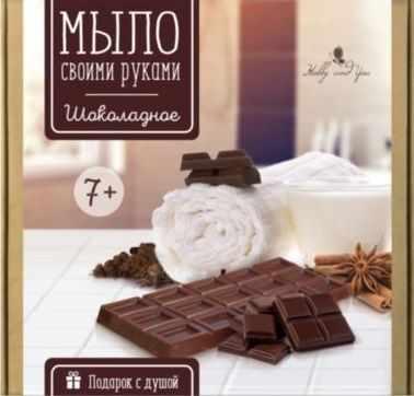 HY602006 Мыло своими руками Шоколадное