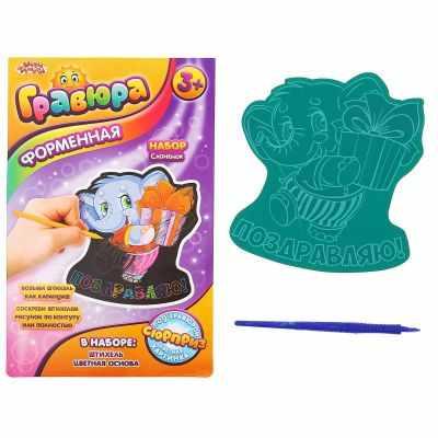 1067667 Гравюра форменная А5 Слон с полноцветной основой