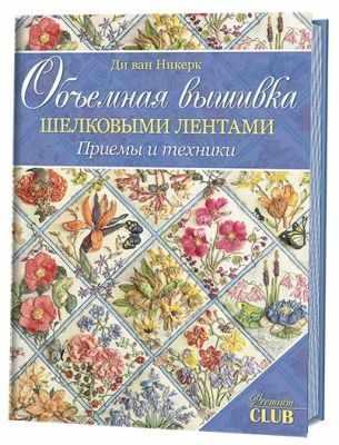 Книга Контэнт Объемная вышивка шелковыми лентами.Приемы и техники Ди ван Никер