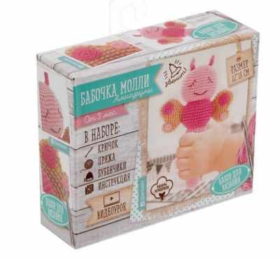 1657298 Набор для вязания: Мягкая игрушка Бабочка Молли
