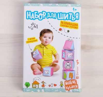 1794726 Набор для шитья, мягкие кубики Счастье детства