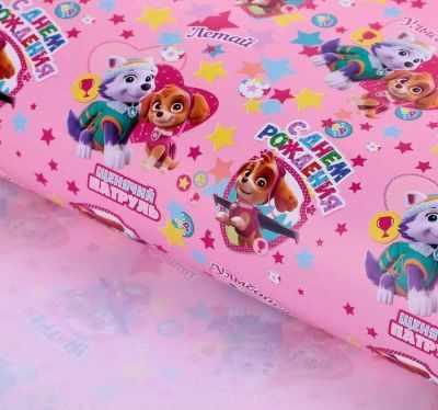Бумага для упаковки подарков - 2149171 Бумага упаковочная глянцевая С днем рождения! Самой классной бумага упаковочная disney с днем рождения кошечка мари глянцевая 70 х 100 см