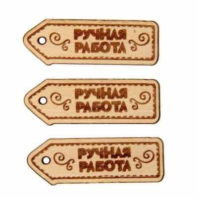 1625585 Набор фишек для декора из бука Ручная работа