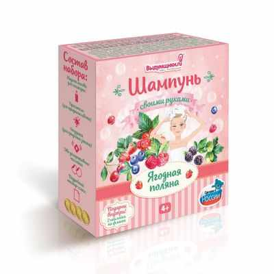 Наборы для мыловарения Выдумщики 4603728015064 Набор для изготовления шампуня Ягодная поляна форма для мыла выдумщики лапка