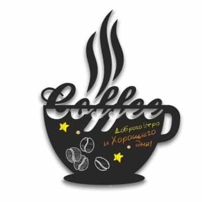 2219966 Магнитно-грифельная доска Кофейное утро