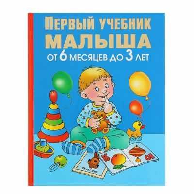 цена Книга Сима-Ленд 1042640 Первый учебник малыша. От 6 месяцев до 3 лет. автор: Жукова О.С. онлайн в 2017 году