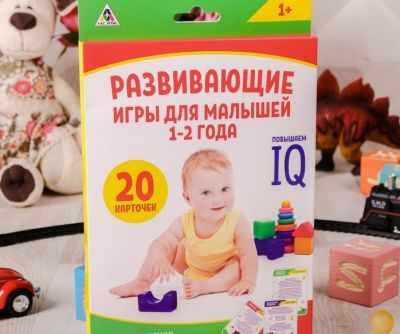 2366044 Игры для комплексного развития малышей 1-2 года