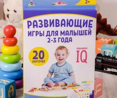 2366045 Игры для комплексного развития малышей 2-3 года