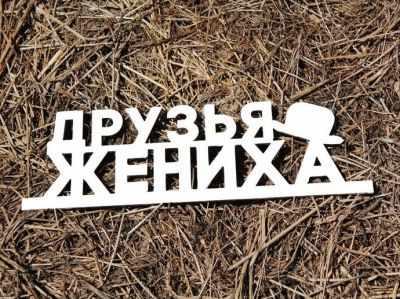 Заготовка для творчества - 1362792 Деревянная заготовка