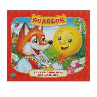 Книга Сима-Ленд 2341236 Книжка-панорамка для малышей