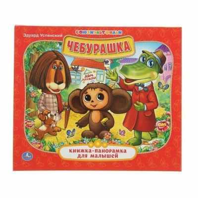 Книга Сима-Ленд 2341241 Книжка-панорамка для малышей
