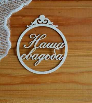 арт.Св-3 Наша свадьба