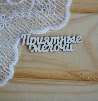 арт.Д-10 Приятные мелочи-1
