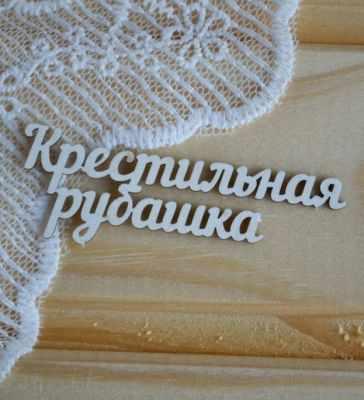 арт.Д-16 Крестильная рубашка-1