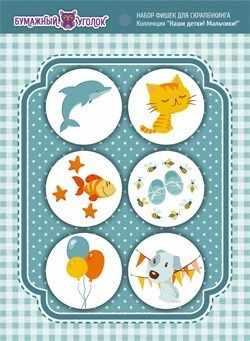 Декоративные элементы и украшения для скрапбукинга Бумажный уголок NDM1032 Фишки из коллекции