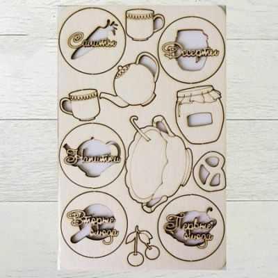 KI1029 Набор чипборда Кулинарное искусство