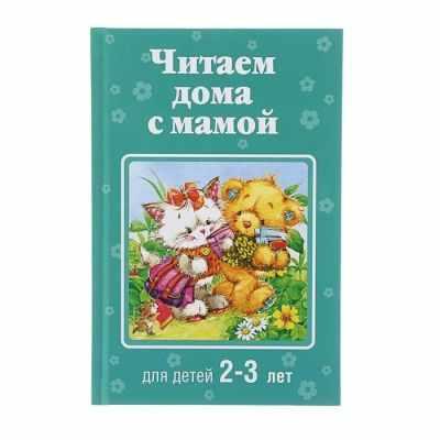 Книга Эксмо 1382759 Читаем дома с мамой: для детей 2-3 лет. Автор: Усачев А.