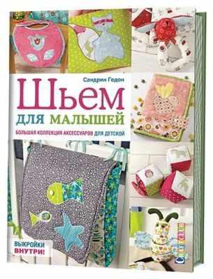 Книга - Шьем для малышей. Большая коллекция аксессуаров для детской. Сандрин Гедон