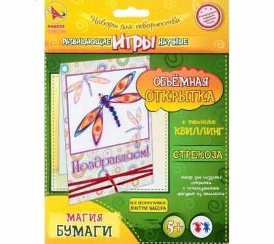 2123532 Объемная открытка в технике квиллинг Стрекоза A3152