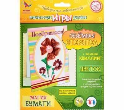 2123533 Объемная открытка в технике квиллинг Цветок А3153