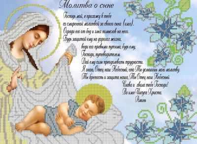КАЮ1301 Молитва о сыне