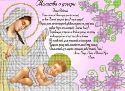 КАЮ1302 Молитва о дочери