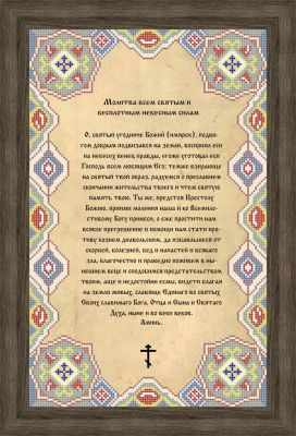 КАЮ1306 Молитва всем Святым