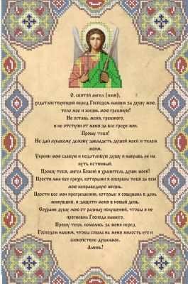 КАЮ1304 Молитва Ангелу Хранителю Б