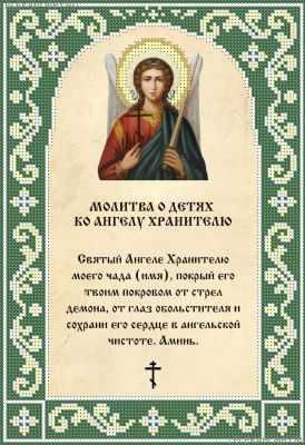 КАЮ1326 Молитва О детях