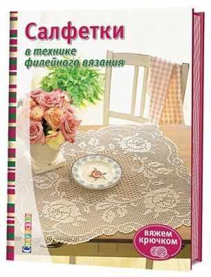 Книга Контэнт Салфетки в технике филейного вязания