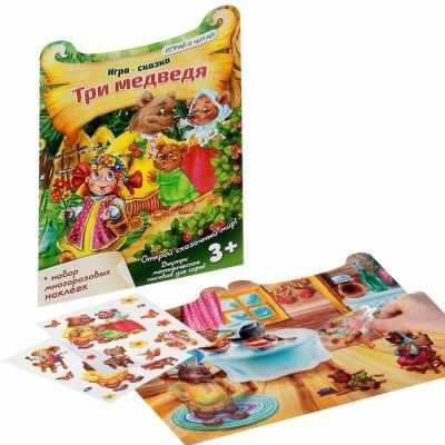 1115628 Игра сказка с многоразовыми наклейками Три медведя