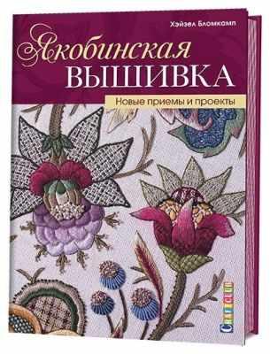 Книга Контэнт Якобинская вышивка. Новые приемы и проекты Хэйзел Бломкамп