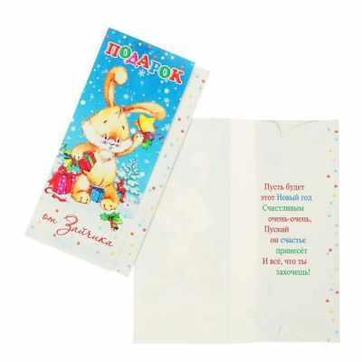 Подарочный конверт Гранд Дизайн 2799624 Конверт для денег