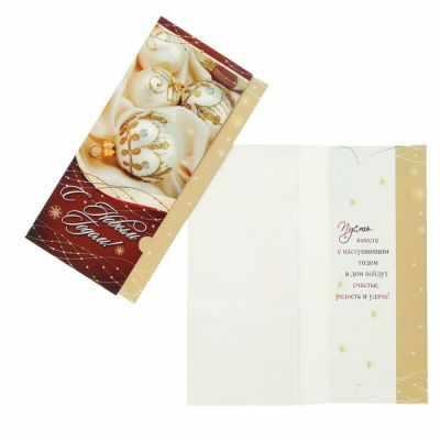 Подарочный конверт Гранд Дизайн 2799626 Конверт для денег