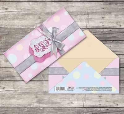Подарочный конверт Дарите Счастье 2493278 Конверт для денег Поздравляю, серебрянный бант конверт для денег лак гл поздравляю