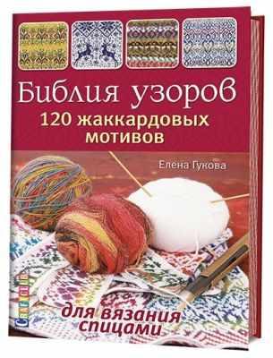 Книга Контэнт Библия узоров. 120 жаккардовых мотивов для вязания. Елена Гукова