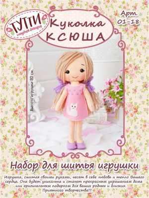 Набор для изготовления игрушки ТУТТИ 01-18