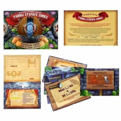 Игра ЛАС ИГРАС 1396420 Игра-квест по поиску подарка
