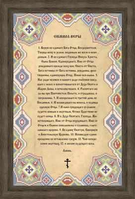 КАЮ1305 Молитва Символ верыБ
