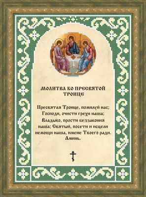 КАЮ1323 Молитва Святой Троице
