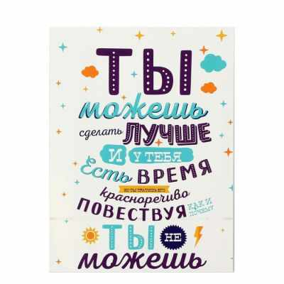 """1518282 Наклейка интерьерная Мотиватор """"Ты можешь!"""""""