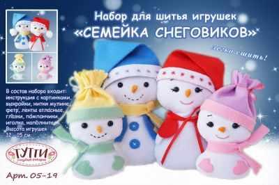 Набор для изготовления игрушки ТУТТИ 05-19