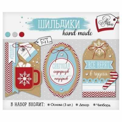 2366341 Набор для декорирования шильдика Теплый Новый год