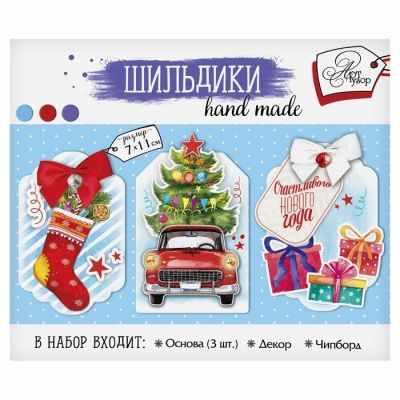 2366348 Набор для декорирования шильдика Счастливого Нового года