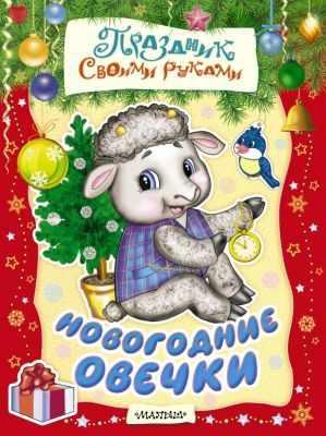 Книга АСТ Морозова. Новогодние овечки.