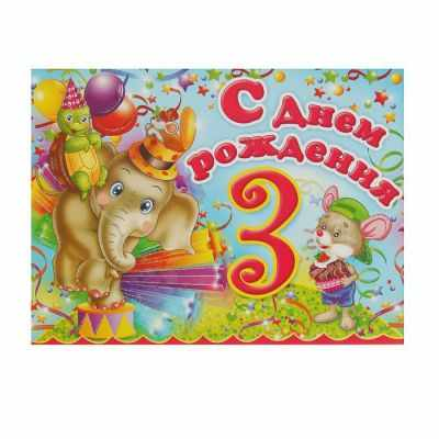 """2154211 Открытка  объемная """"С днем рождения! """"3"""" животные, шары"""