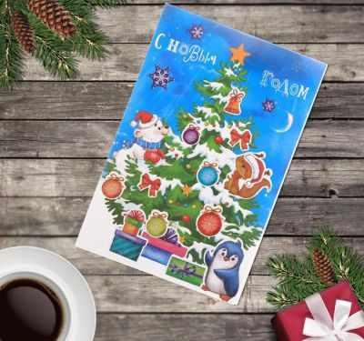Открытка Дарите Счастье 2490691 поздравительная с наклейкой Новогодние игрушки