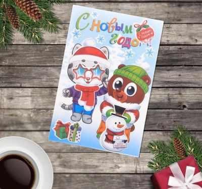 Открытка Дарите Счастье 2490696 Открытка поздравительная с наклейкой С Новым Годом, Друзья!